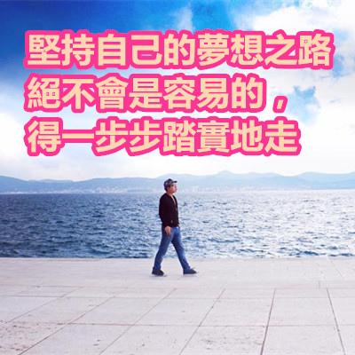 堅持自己的夢想之路絕不會是容易的,得一步步踏實地走.jpg