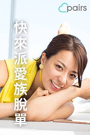 【Pairs 派愛族】,日台交友 NO.1 交友體驗 APP ,給你安心安全的交友環境.jpg