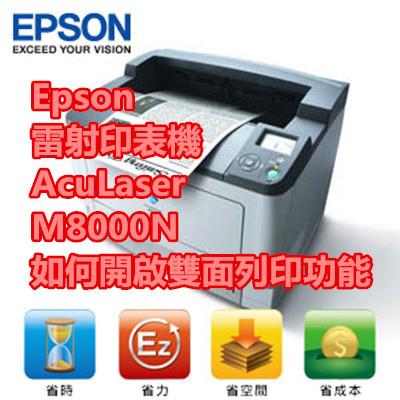 Epson 雷射印表機 AcuLaser M8000N 如何開啟雙面列印功能.jpg