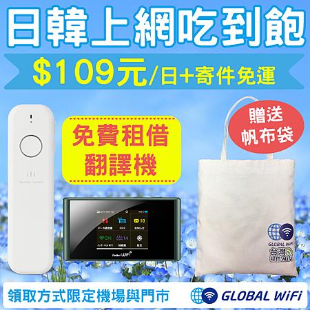 日韓上網吃到飽 每日$109元+贈免費行動電源、ili翻譯機、Logo帆布包.png