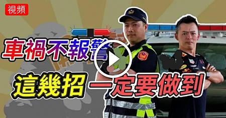 【開車幫幫忙】發生車禍一定要叫警察嗎?.png