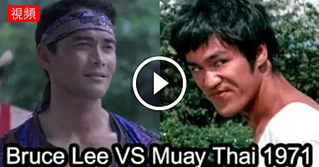 1971年李小龍在泰國拍《唐山大兄》遭泰拳王前來單挑,這場對打維持了18秒!.png