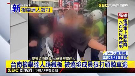 最新》台南檢舉達人踢鐵板 被遶境成員狠打頭騎車逃.jpg