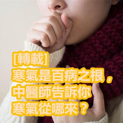 [轉載]寒氣是百病之根,中醫師告訴你寒氣從哪來?.jpg