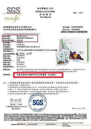 SGS測試報告_Velixir威力秀無農藥_20190807.jpg