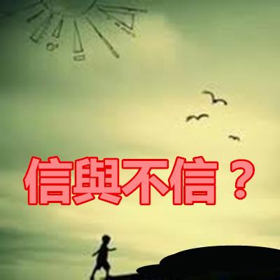 信與不信?.jpg