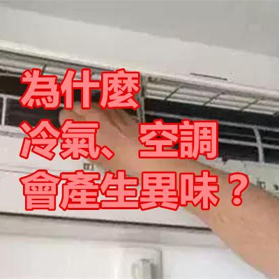為什麼冷氣、空調會產生異味?.jpg