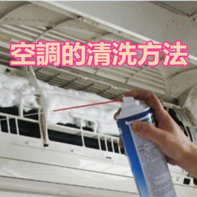 空調的清洗方法.jpg