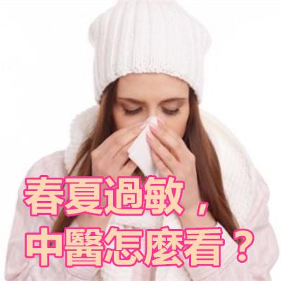 春夏過敏,中醫怎麼看?.jpg