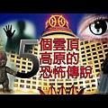 【馬來西亞靈異事件】5個雲頂高原的傳說,終於曝光!.jpg