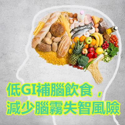 低GI補腦飲食,減少腦霧失智風險.jpg