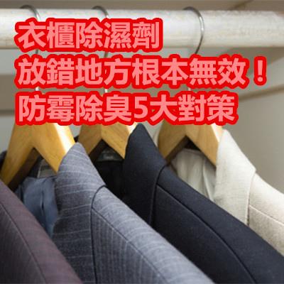 衣櫃除濕劑放錯地方根本無效!防霉除臭5大對策.jpg
