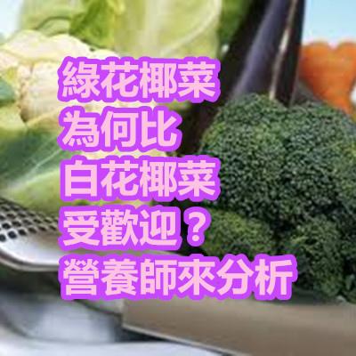 綠花椰菜為何比白花椰菜受歡迎?營養師來分析.jpg