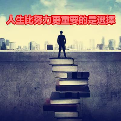 人生比努力更重要的是選擇.jpg