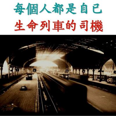 [轉載]生命列車.jpg
