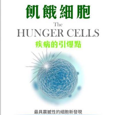 飢餓細胞.jpg