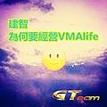 建智 為何要經營VMAlife.jpg