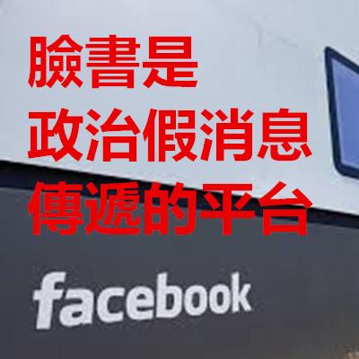 臉書是政治假消息傳遞的平台.jpg