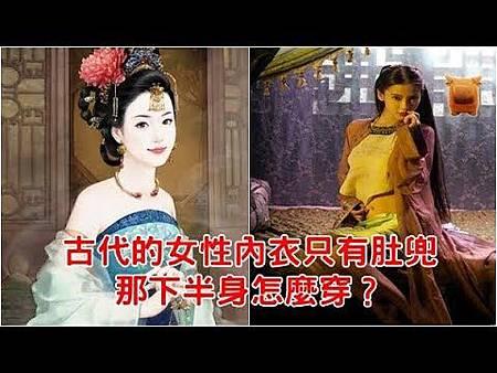 古代的女性內衣只有肚兜,那下半身穿什麼?看完臉紅了.jpg