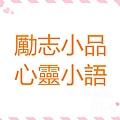 想要自動收到【勵志小品.心靈小語】的文章通知嗎?.jpg