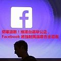網軍退散!維護台選舉公正,Facebook 將強制揭露廣告出資者.jpg