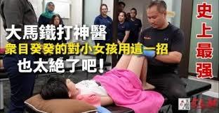 跌打神醫就是名不虛傳,眾目癸癸的對小女孩用這一招,也太絕了吧!.jpg