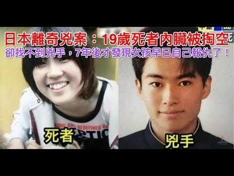 日本19歲女孩內臟被掏空,卻找不到兇手,7年後才發現她早已自己報仇了.jpg