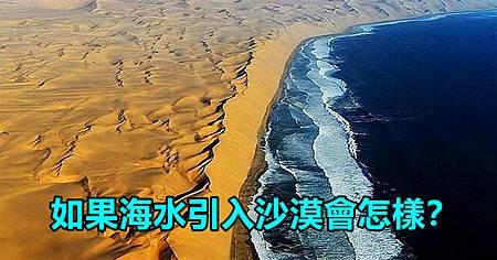 海水取之不盡,引入到沙漠會怎麼樣?國外就有人腦洞大開嘗試了結果悲劇了.jpg
