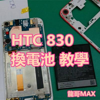 HTC 830 換電池 教學.jpg