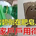 ♥ [影片分享] 把雪碧倒在肥皂上,太厲害了,懂的人還不多,解決一家人大難題.jpg