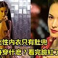 ♥ [影片分享] 古代的女性內衣只有肚兜,那下半身穿什麼?看完臉紅了.jpg