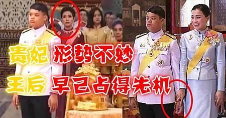 ♥ [影片分享] 泰王后和貴妃的天壤之別!網友:根本就不是對手!.jpg