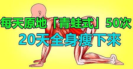 ♥ [影片分享] 每天原地「青蛙式」50次「20天全身瘦下來」比跑步效果好「腰肩不僵硬」舒服多了.jpg