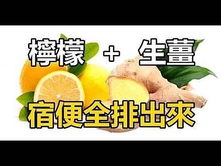 ♥ [影片分享] 「檸檬+生薑」超強排毒,刺激消化道,有助宿便全排出來!.jpg