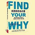 找到你的為什麼.jpg