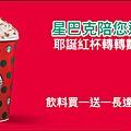 星巴克陪您過耶誕 「耶誕紅杯轉轉數位活動」,星巴克飲料買一送一長達 1 個月!.jpg