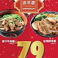 《三商巧福》2019週年慶 特價79元.png