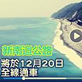 新南迴公路12月20號就要通車了!屏東到台東縮短半小時~.png