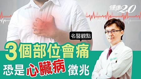 3個部位會痛 恐是心臟病徵兆.jpg