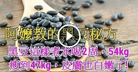 ❤ [影片分享] 阿嬤教的黑豆秘方,黑豆這樣煮水喝2周,54kg瘦到47kg,皮膚也白嫩了!.jpeg