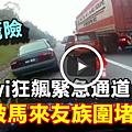 ❤ [影片分享] Myvi狂飆緊急通道,被馬來友族圍堵臭罵,網民:罵得好!.png