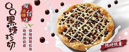 Pizza Hut 必勝客 QQ黑糖珍奶大比薩.jpg