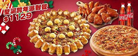 Pizza Hut 必勝客 優惠套餐~聖誕跨年派對餐.jpg