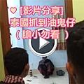 ♥ [影片分享] 泰國抓到油鬼仔 (膽小勿看 ).jpg