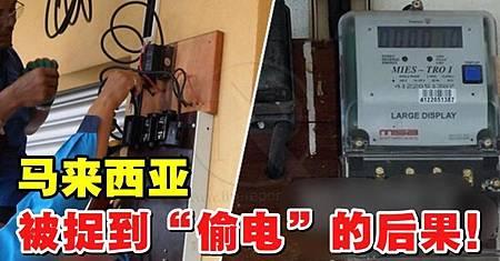 ♥ [影片分享] 【馬來西亞】被捉到「偷電」的後果!.jpg