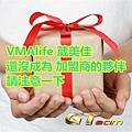 VMAlife 葳美佳 還沒成為 加盟商的夥伴 請注意一下.jpg