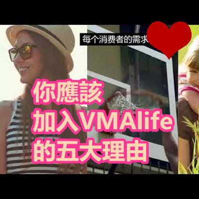 你應該加入VMAlife的五大理由.jpg