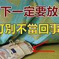 ❤ [影片分享] 枕頭下為什麼要放些錢 ?今天我們就一起來看看臥室風水吧。.jpeg