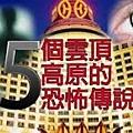 ❤ [影片分享] 【馬來西亞靈異事件】5個雲頂高原的傳說,終於曝光!.jpg