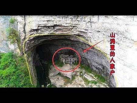 ❤ [影片分享] 貴州大山,發現一山洞內竟建有房子,無人機飛進去一看不簡單。.jpg